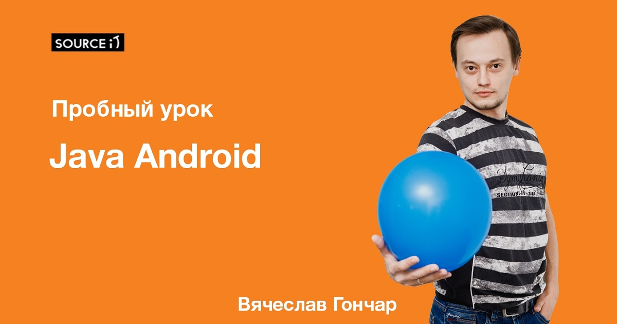 Test drive курса Java Android