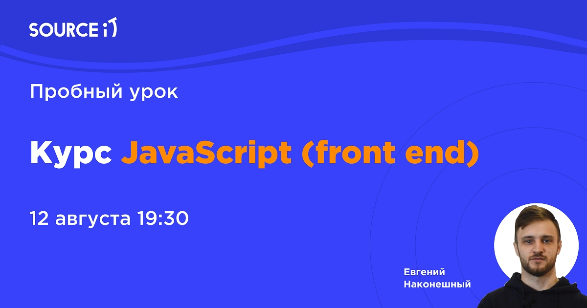 Пробный урок курса JavaScript (front end)