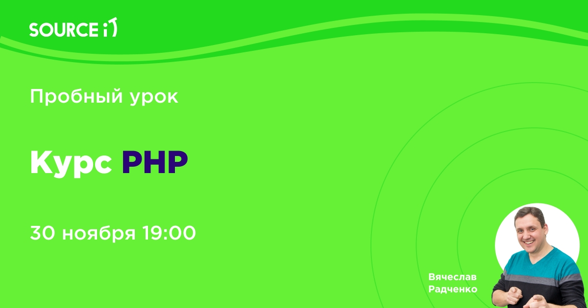 Пробный урок курса PHP Web-development